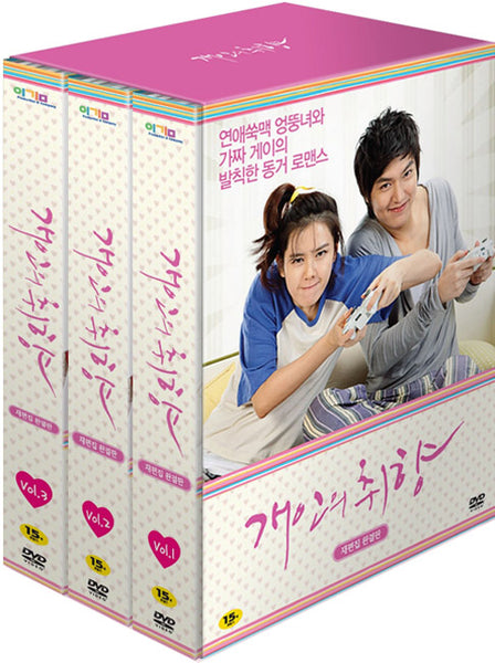 Used Personal Taste Korean Drama DVD 11 Disc Re-edited - Kpopstores.Com