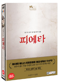 Used Pieta Movie 2012 DVD First Press Limited Edition - Kpopstores.Com