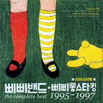 Used PIPIBAND The complete Best 1995 - 1997 Limited Edition - Kpopstores.Com