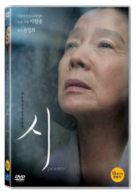 Used Poetry Movie DVD 2 Disc Special Edition - Kpopstores.Com