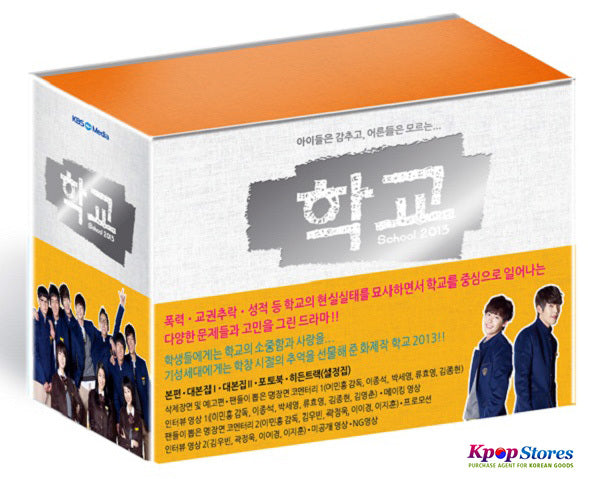 Used School 2013 Premium Edition - Kpopstores.Com
