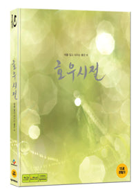 Used Season of Good Rain Blu ray First Press Limited Edition - Kpopstores.Com