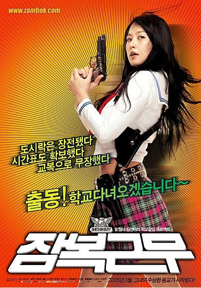 Used She's On Duty DVD Director's Cut Edition Korea Version