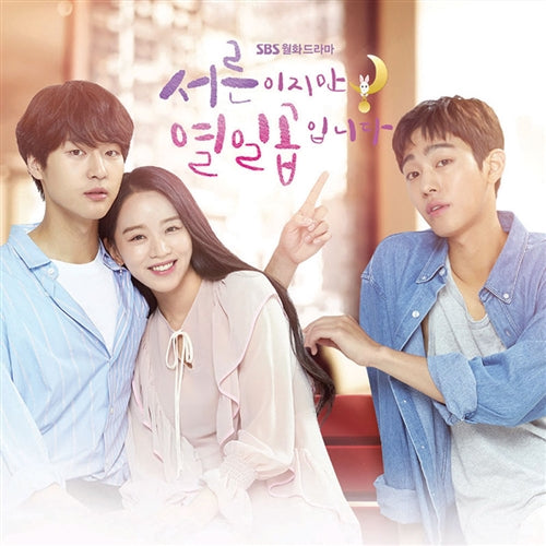 Still 17 OST SBS TV Drama - Kpopstores.Com