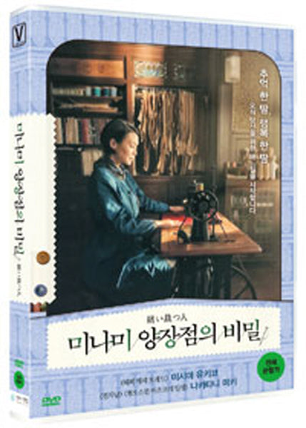 A Stitch of Life English Subtitles DVD Korea Version - Kpopstores.Com