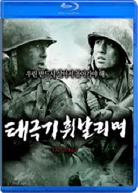 Used Tae Guk Gi Full Movie The Brotherhood of War Blu-ray - Kpopstores.Com