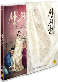 Used The Royal Tailor Korean Movie DVD Limited Edition