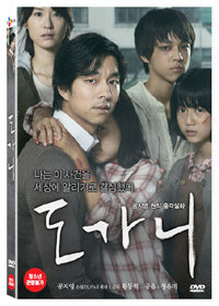Used Silenced Movie DVD First Press Limited Edition - Kpopstores.Com