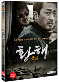 Used The Yellow Sea Movie DVD First Press Limited Edition - Kpopstores.Com