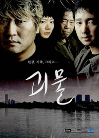Used The Host Movie DVD Single Disc - Kpopstores.Com