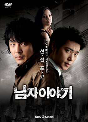 2019 Clearance Sale - The Slingshot (DVD) (End) (English Subtitled) (KBS TV Drama) (Korea Version)