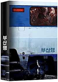 Used Train to Busan Movie 2 DVD Limited Edition - Kpopstores.Com