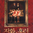 Used A Tale of Two Sisters DVD 2 Disc - Kpopstores.Com
