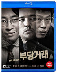 Used The Unjust Movie Blu ray Normal Edition