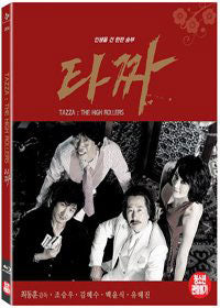 Used Tazza The High Rollers Blu ray Limited Edition