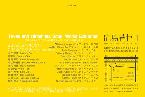 texas_hiroshima_small_works_exhibition