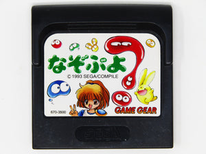 Nazo Puyo (JP Import) (Game Gear)