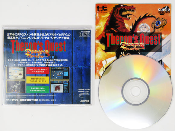 Dungeon Master: Theron's Quest [JP Import] (PC Engine)