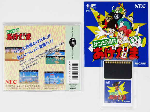 Genji Tsuushin Agedama [JP Import] (PC Engine)