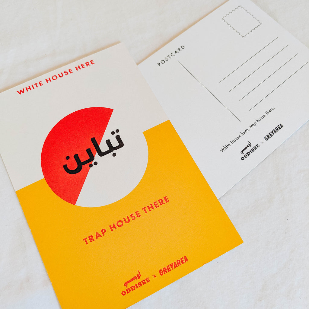"Abstract graphic on the front reading ""White House here, trap house there."" Arabic characters reading ""Contrast""."