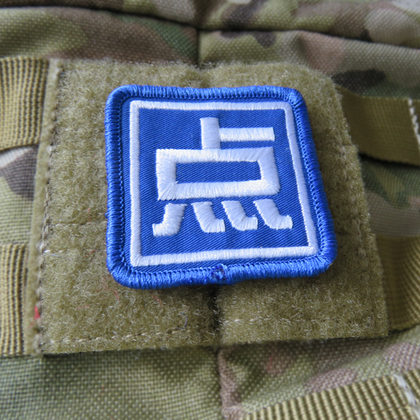 "東方 ""Point"" Embroidered Patch"