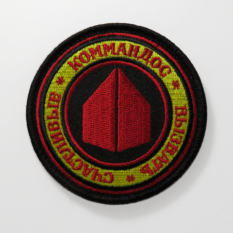 Trigger Happy Kommandos Embroidered Patch