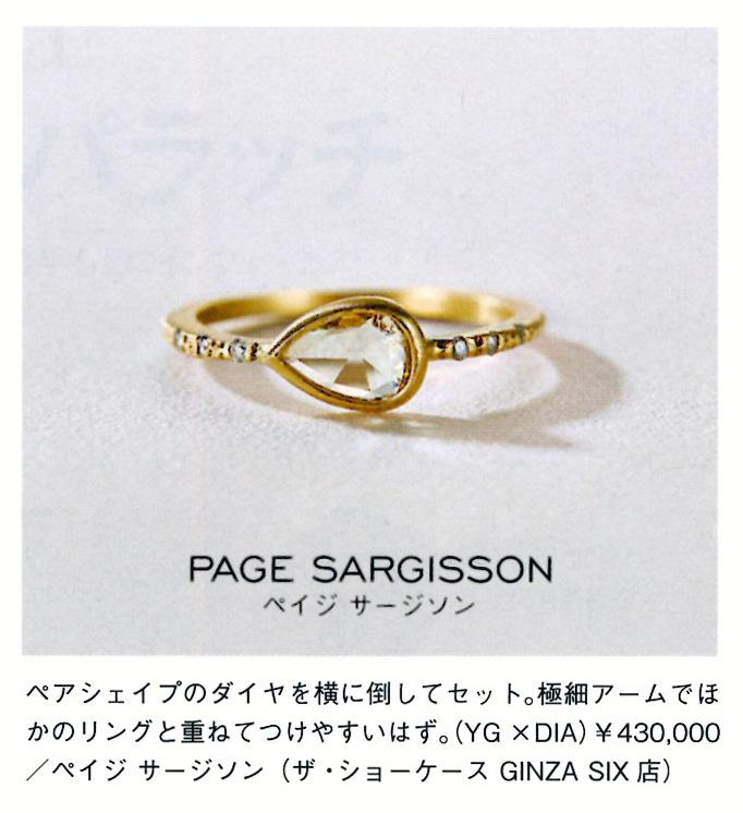 Buy Elle Marriage Japan Page Sargisson Wedding Ring Online At Page