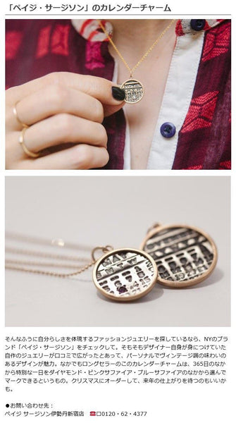 Page's silver and gold calendar necklaces featured on GINGER Japan