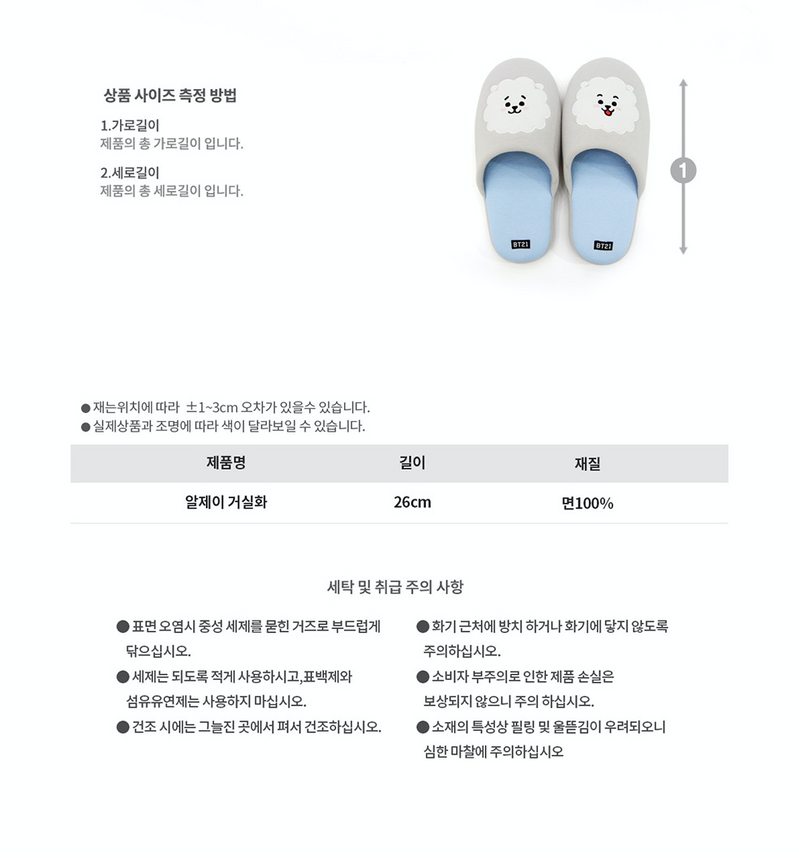 BT21 - Homeplus Collaboration Slipper Ver. TATA