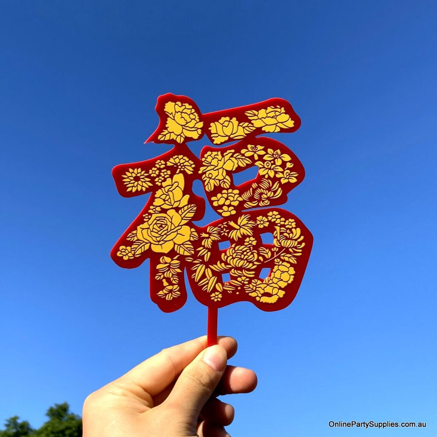 Red Acrylic Chinese Character Fortune Cake Topper