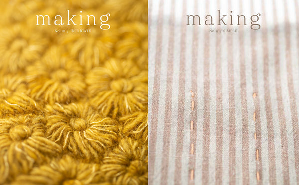 Bundle Pack: Making #9 / SIMPLE and #10 / INTRICATE