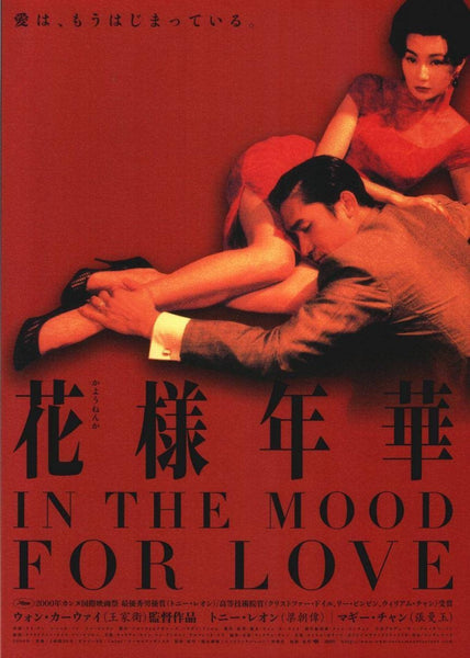 An original movie poster for the film In The Mood For Love