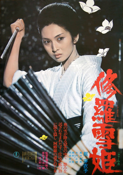 An original movie poster for the film Lady Snowblood