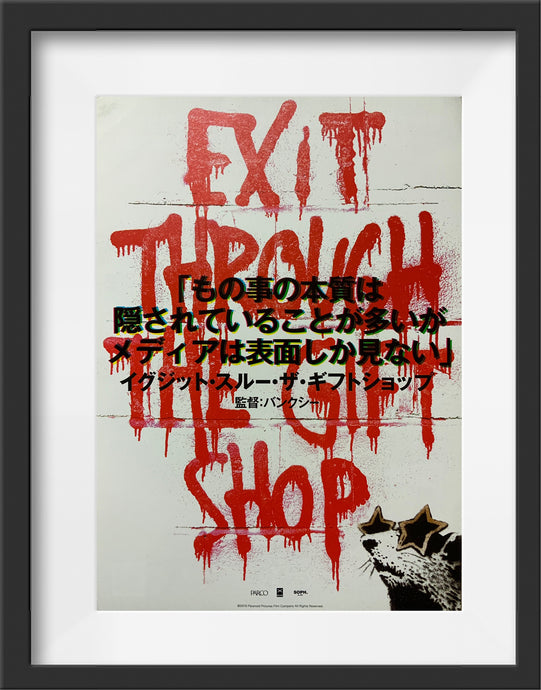 An original Japanese movie poster for the Banksy film Exit Through The Gift Shop