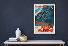 Load image into Gallery viewer, An original Japanese movie poster for Battlestar Galactica