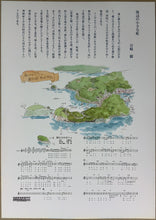 Load image into Gallery viewer, An original Japanese chirashi poster for the Studio Ghibli film Ponyo