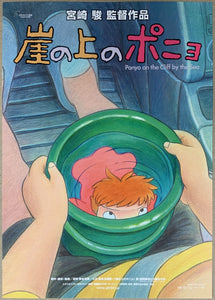 An original Japanese chirashi poster for the Studio Ghibli film Ponyo