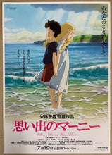 Load image into Gallery viewer, Two original Japanese chirashi posters for the Studio Ghibli film When Marnie Was There
