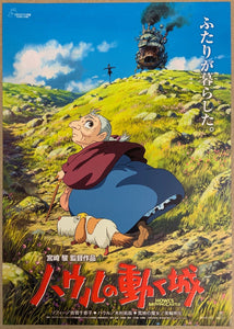 A pair of Japanese chirashi movie poster for the Studio Ghibli film Howl's Moving Castle