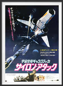 An original Japanese movie poster for the film Battlestar Galactica: The Cylon Attack