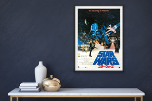 An original Japanese movie poster for the film Star Wars A New Hope 1977
