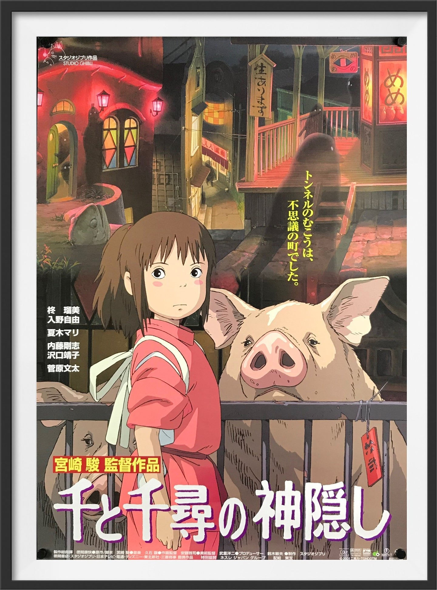 An original movie poster for the Studio Ghibli film Spirited Away