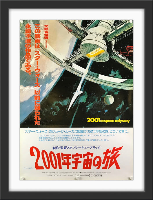 An original Japanese B2 movie poster for the Stanley Kubrick film 2001 A Space Odyssey