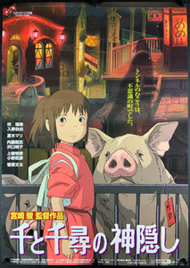 An original Japanese B2 movie poster for the Studio Ghibli film Spirited Away
