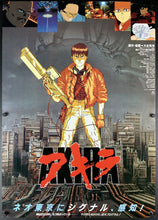 Load image into Gallery viewer, An original Japanese B2 movie poster for the film AKIRA