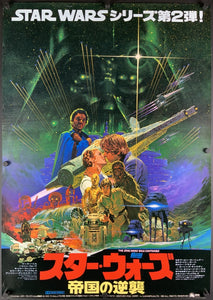 An original Japanese B2 movie poster for the Star Wars film The Empire Strikes Back
