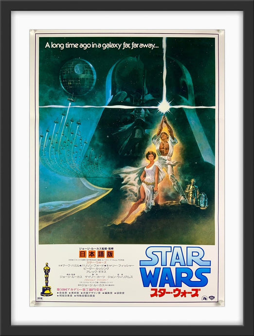 An original Japanese B2 movie poster for Star Wars (A New Hope / Episode 4)
