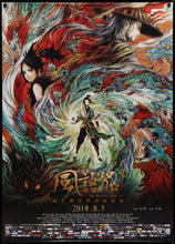 Load image into Gallery viewer, An original movie poster for the Chinese film The Wind Guardians