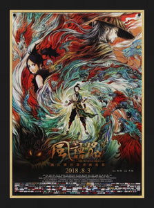 An original movie poster for the Chinese film The Wind Guardians
