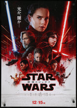 Load image into Gallery viewer, An Original Japanese B2 Movie Poster for the film, Star Wars, The Last Jedi.